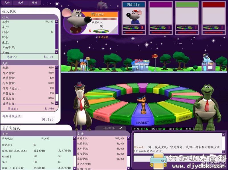 PC游戏分享:穷爸爸富爸爸(现金流)游戏101+202 配图 No.1