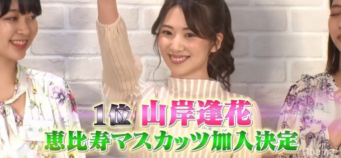 山岸逢花 No.4