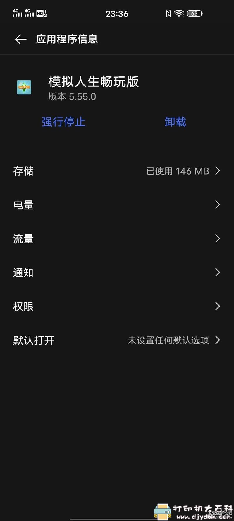 安卓游戏分享:模拟人生FreePlay v5.55.0 SUPER MOD APK 配图 No.2
