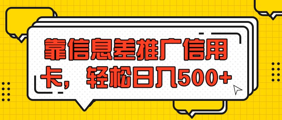 利用信息差推广信用卡赚佣金,日入500+很容易【视频教程】 配图