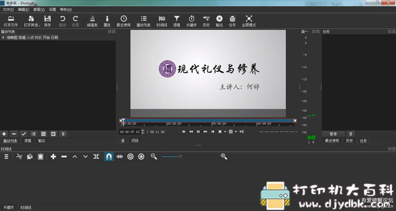 [Windows]开源免费跨平台视频剪辑软件 Shotcut V20.07.11 x64 中文多语免费版 配图 No.2