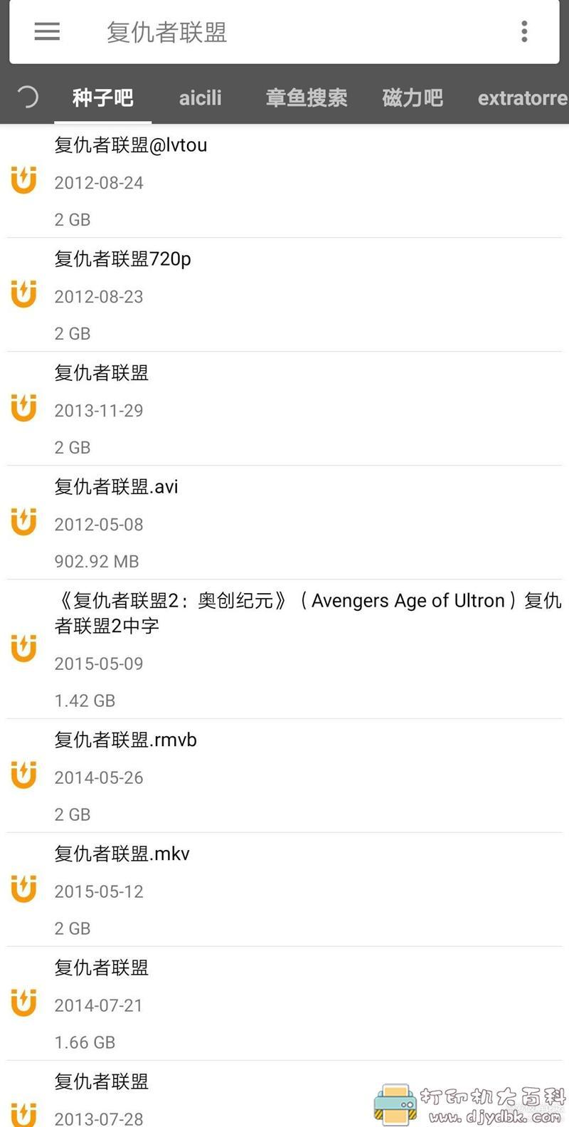 [Android]磁力搜索神器:鲨鱼搜索v1.32最新去广告 高级版 配图 No.2