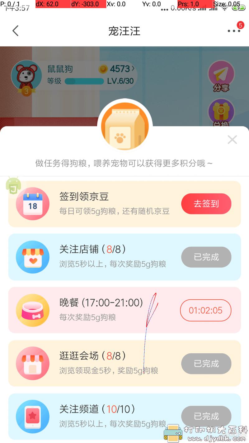[Android]【AutoJs】【京东宠汪汪】自动执行任务脚本【0820更新了脚本】 配图 No.1