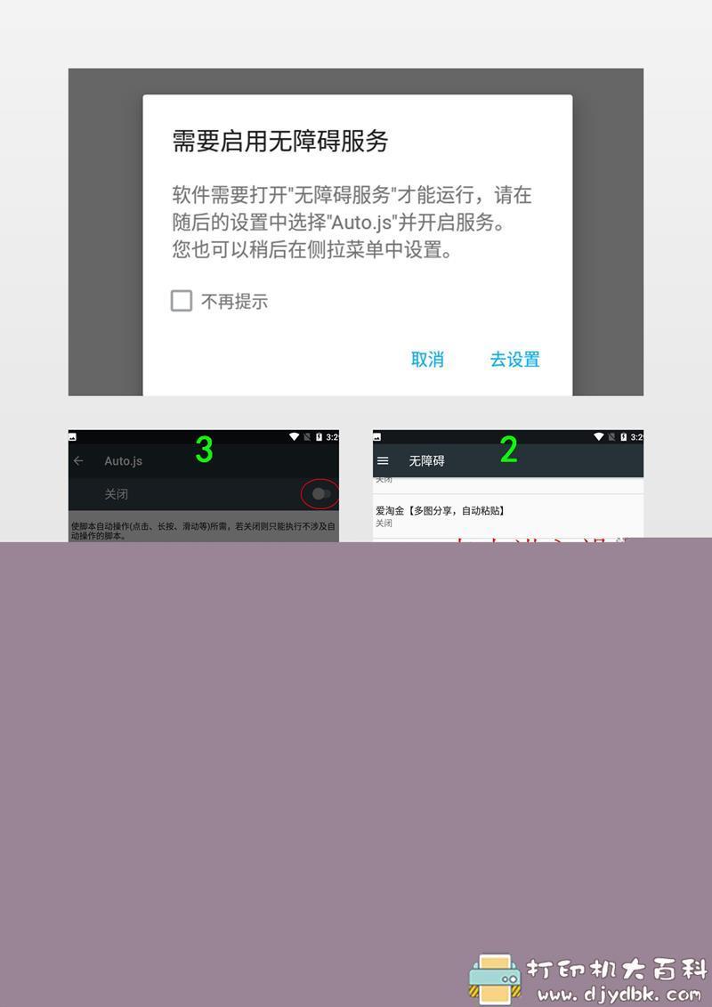 [Android]【AutoJs】【京东宠汪汪】自动执行任务脚本【0820更新了脚本】 配图 No.2