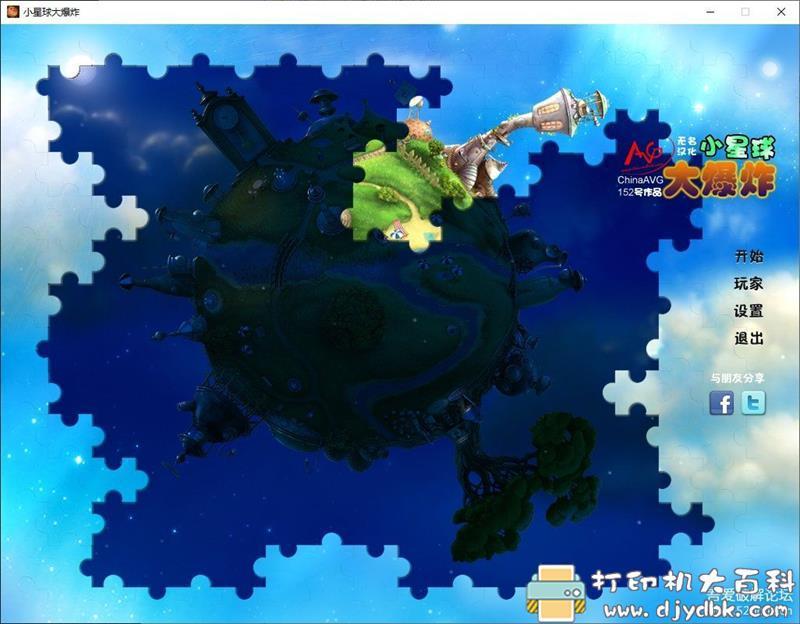 PC游戏分享:【冒险解谜】《小星球大爆炸》免安装中文版 配图 No.2