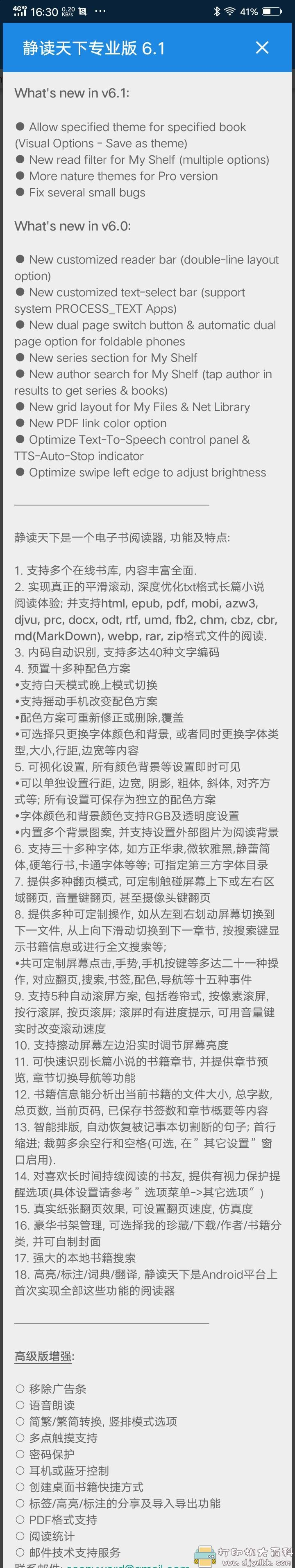 [Android]静读天下 v6.1 Pro 专业正式版 配图