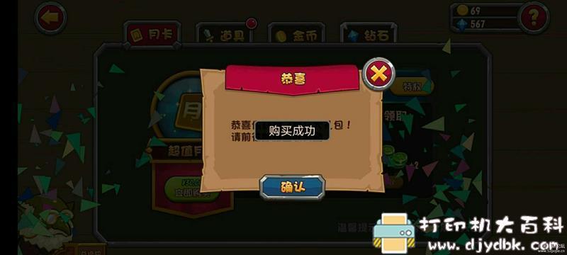 安卓游戏分享:战神传说 解锁内购版 配图 No.3