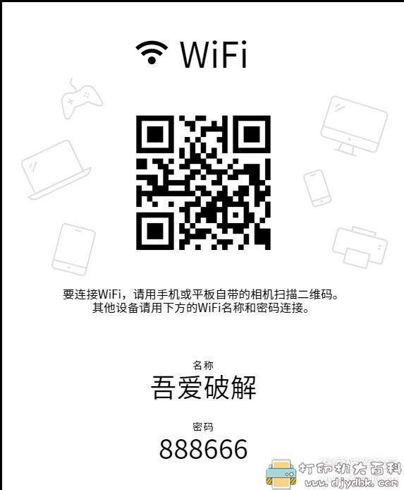 [Windows]制作WIFI二维码,手机相机扫描即可连接【教程】 配图 No.2