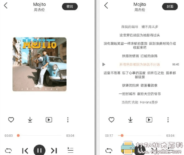 [Android]无损音乐免费下载工具 Morin V1.5 配图 No.2