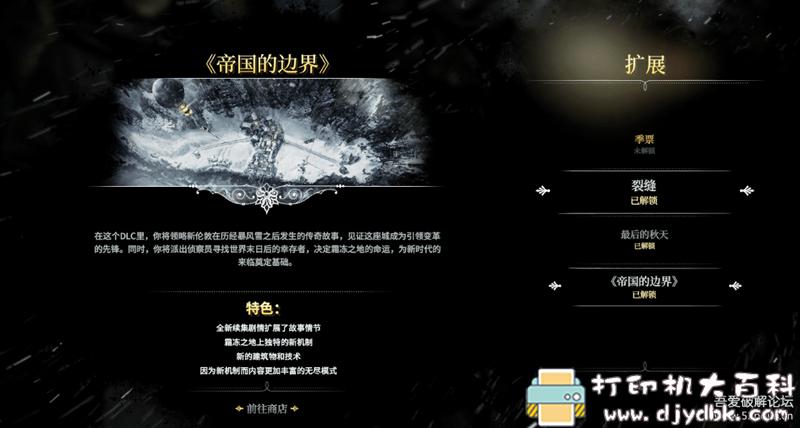 PC游戏分享:冰汽时代/寒霜朋克 1.60最新版集成帝国的边界 配图 No.1