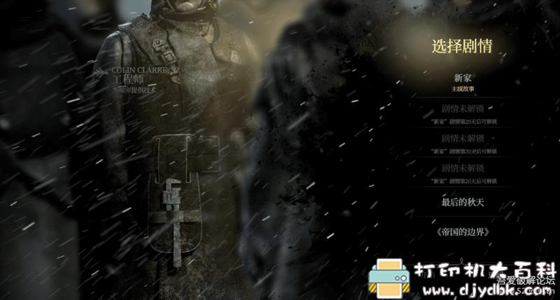 PC游戏分享:冰汽时代/寒霜朋克 1.60最新版集成帝国的边界 配图 No.2