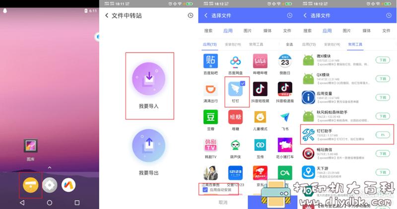 [Android]钉钉打卡签到,虚拟定位,远程打卡 配图 No.1