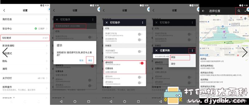 [Android]钉钉打卡签到,虚拟定位,远程打卡 配图 No.3