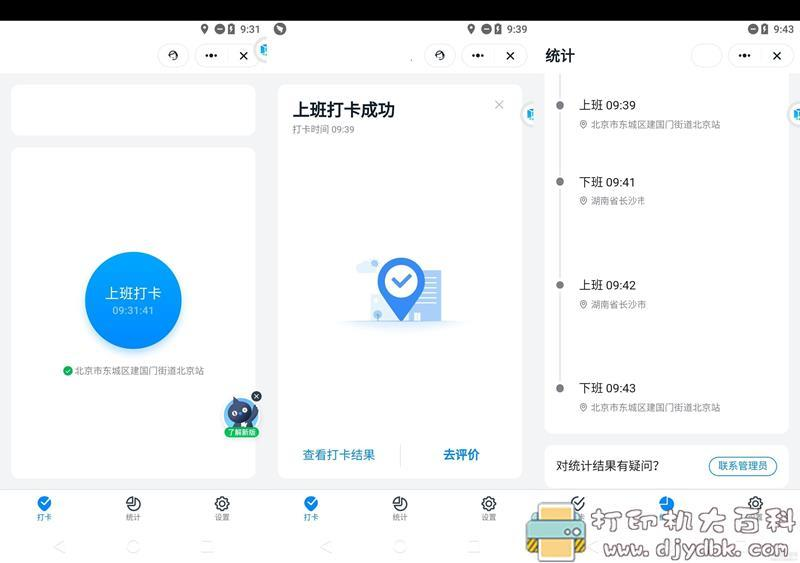 [Android]钉钉打卡签到,虚拟定位,远程打卡 配图 No.4