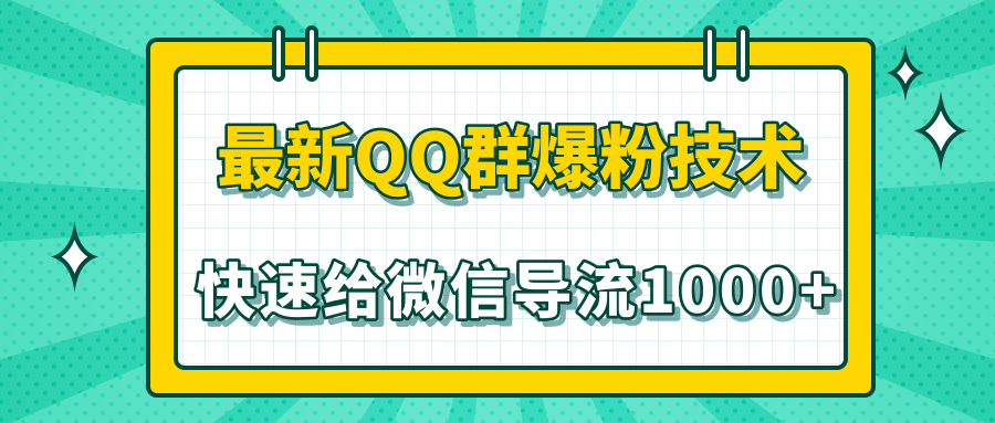 2020最新QQ群爆粉技术,快速给微信导流1000人技术【视频教程】 配图