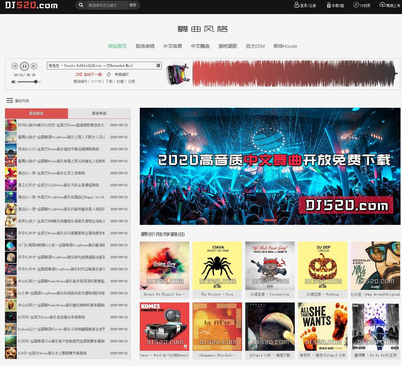 DJ前卫音乐网