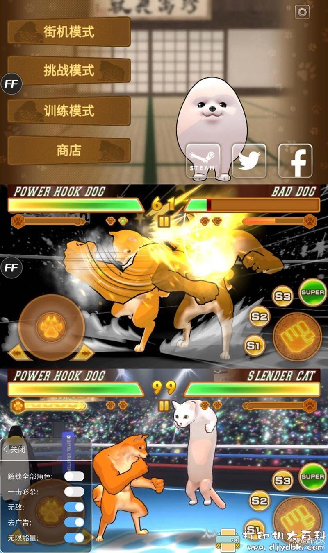 安卓游戏分享:单机格斗游戏 动物格斗,魔性搞笑 配图