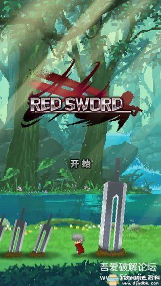 安卓游戏分享:冒险游戏 赤之剑 修改版 配图 No.1