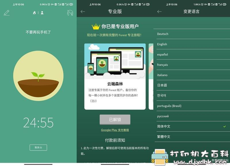 [Android]Forest保持专注v4.20.0 配图