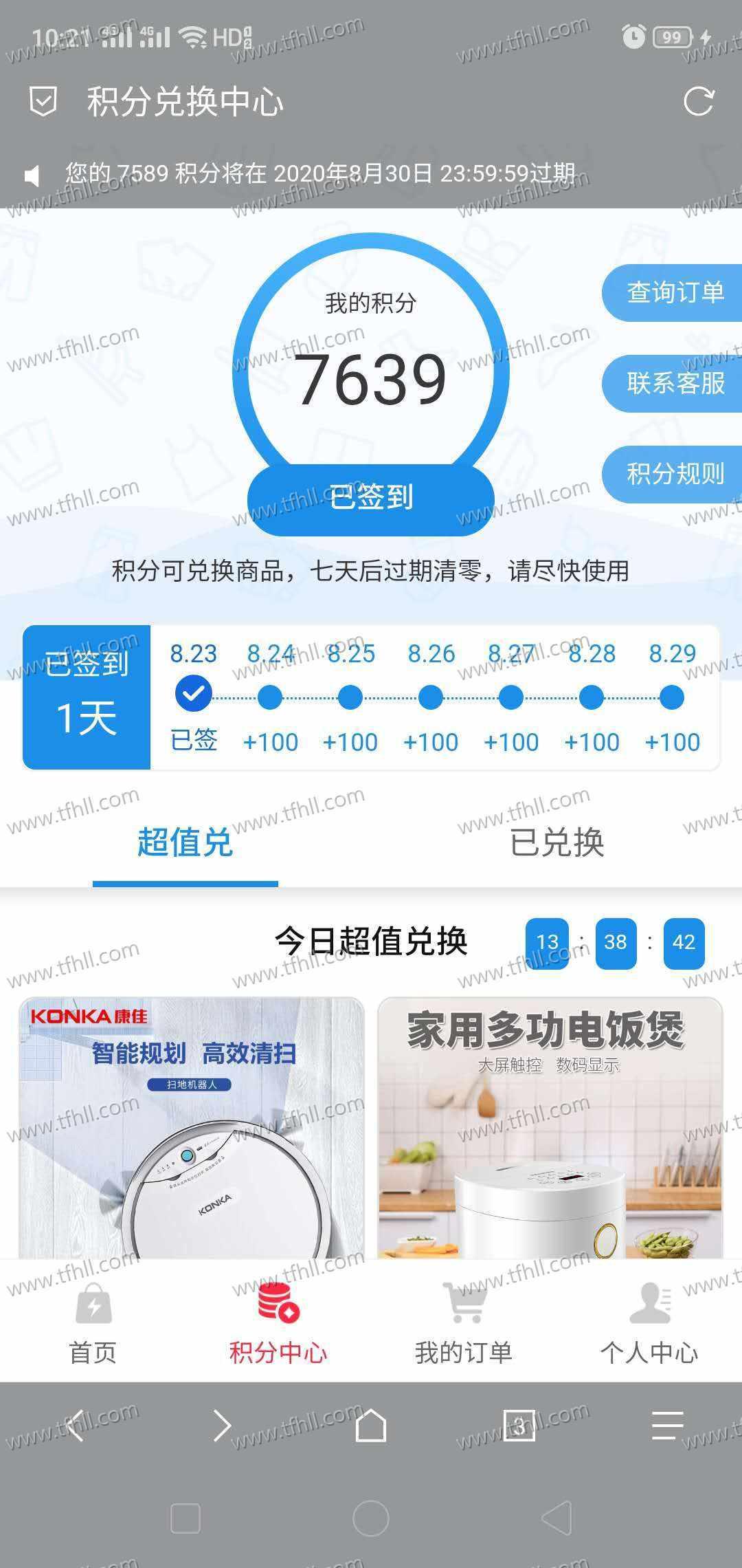vipyouxuan.cn是骗子网站,什么积分换购买商品大家不要信图片 No.2