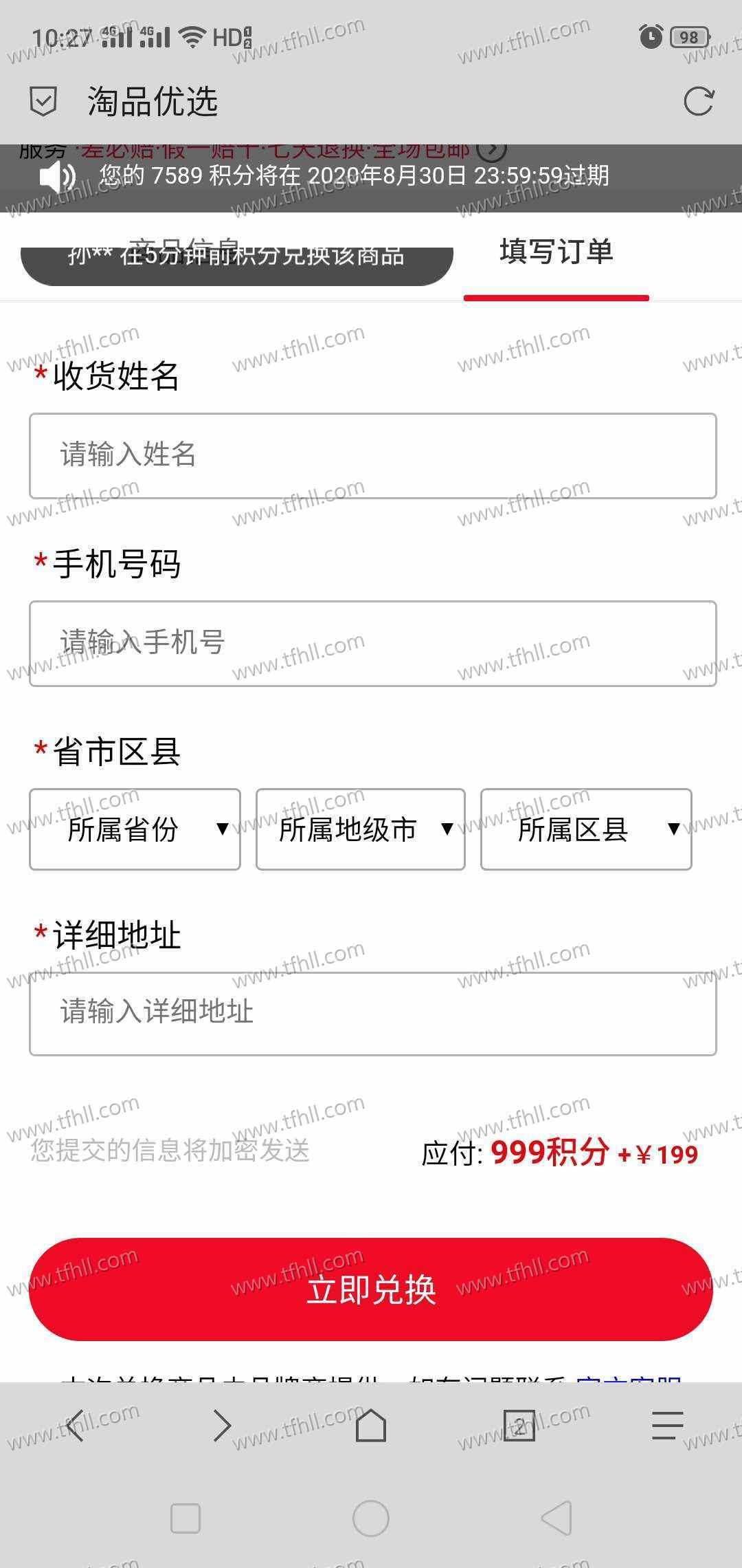 vipyouxuan.cn是骗子网站,什么积分换购买商品大家不要信图片 No.5