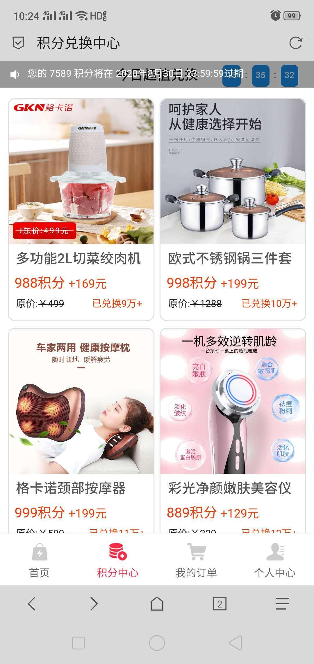 vipyouxuan.cn是骗子网站,什么积分换购买商品大家不要信图片 No.3