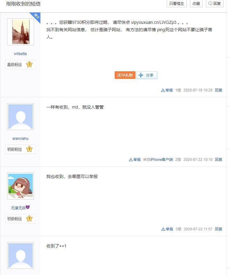 vipyouxuan.cn是骗子网站,什么积分换购买商品大家不要信图片 No.6