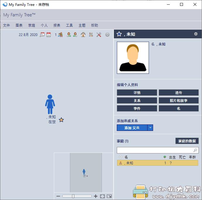 [Windows]专业的家谱族谱制作软件My Family Tree v10.3.3 配图 No.2
