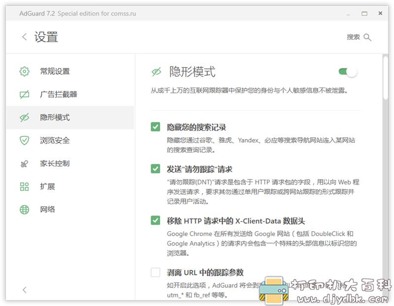 [Windows]广告拦截神器 AdGuard v7.5.3371.0 for Windows 特别版 配图 No.2