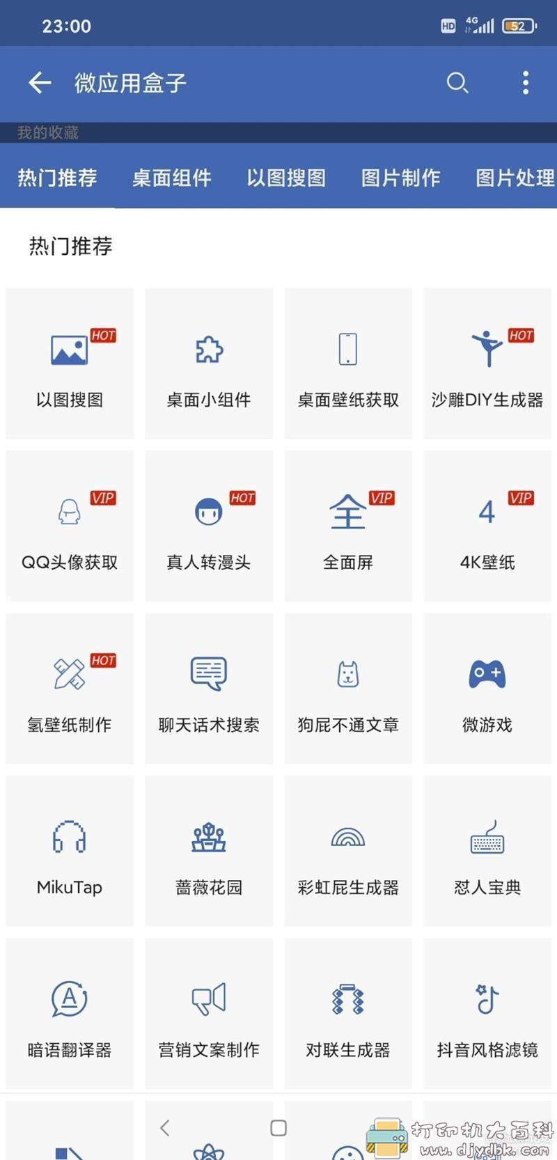 [Android]搜图神器最新版4.3.0元老捐赠会员,超多p站壁纸,二次元必备 配图 No.2
