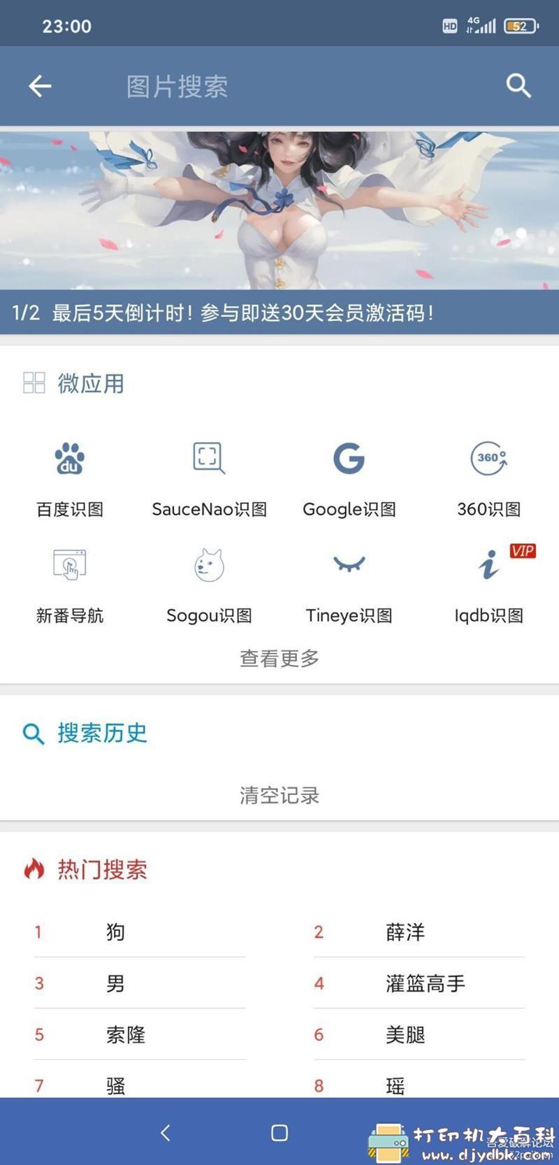 [Android]搜图神器最新版4.3.0元老捐赠会员,超多p站壁纸,二次元必备 配图 No.5