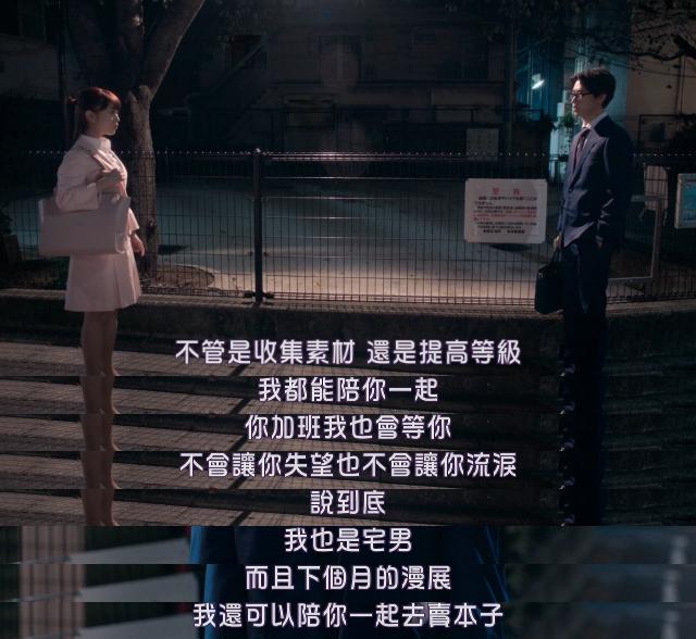 """宅男腐女恋爱真难,都是""""老二次元""""了,为啥生活还有这么多分歧?_图片 No.8"""