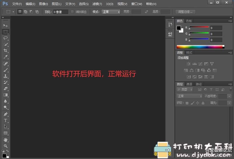 [Windows]photoshop简繁英精简绿色优化版,免安装 配图 No.4