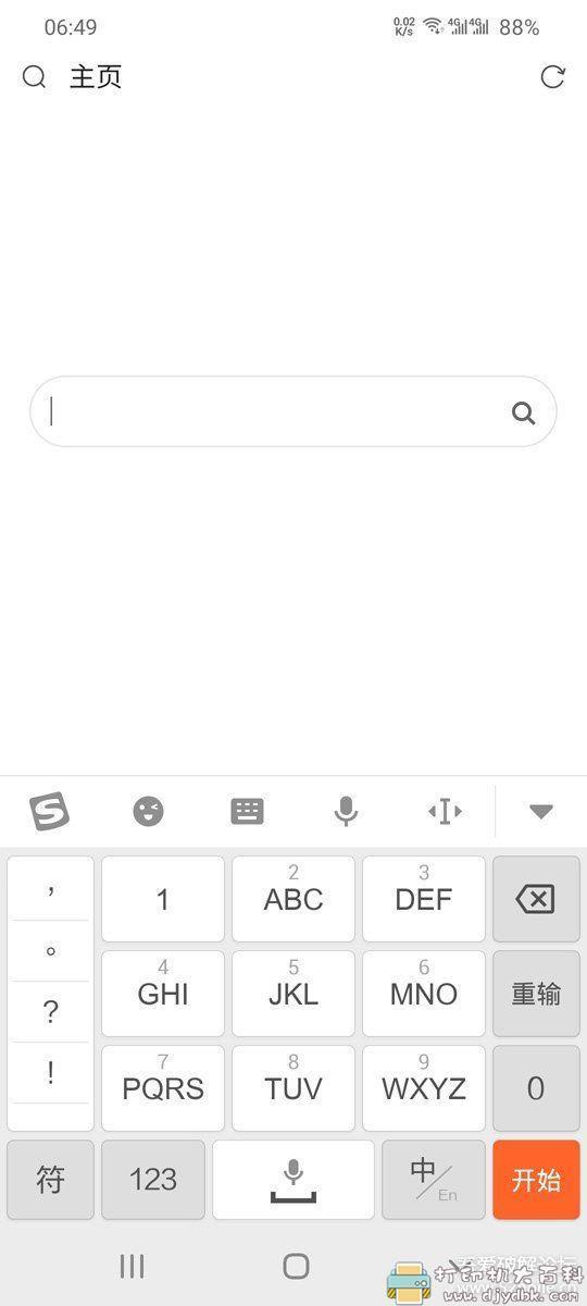 [Android]搜狗输入法三星提取版_8.36.38_无广告 配图 No.1