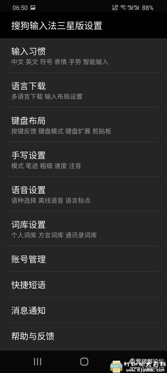 [Android]搜狗输入法三星提取版_8.36.38_无广告 配图 No.3