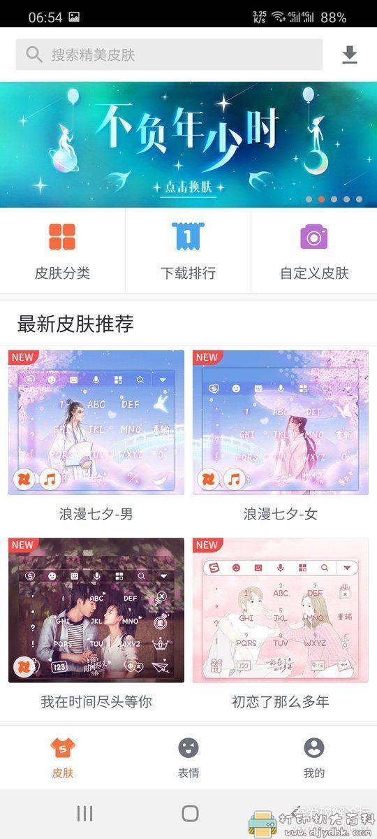 [Android]搜狗输入法三星提取版_8.36.38_无广告 配图 No.4