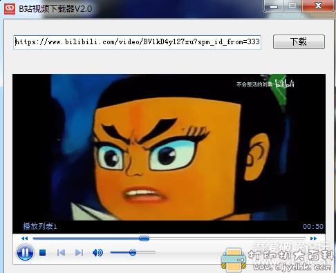 [Windows]哔哩哔哩bilibili视频下载 B站视频下载器V2.0 配图 No.3