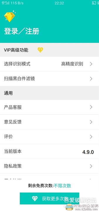 [Android]全能扫描王V4.9.0最新版,解锁次数限制 配图 No.1