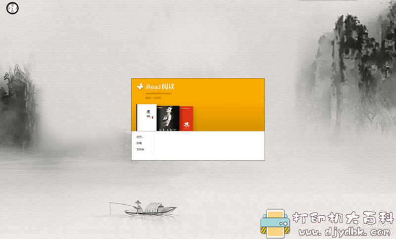 [Windows]超棒PC端读书软件iRead 3.0993版相关资源及自编导入程序图片 No.1