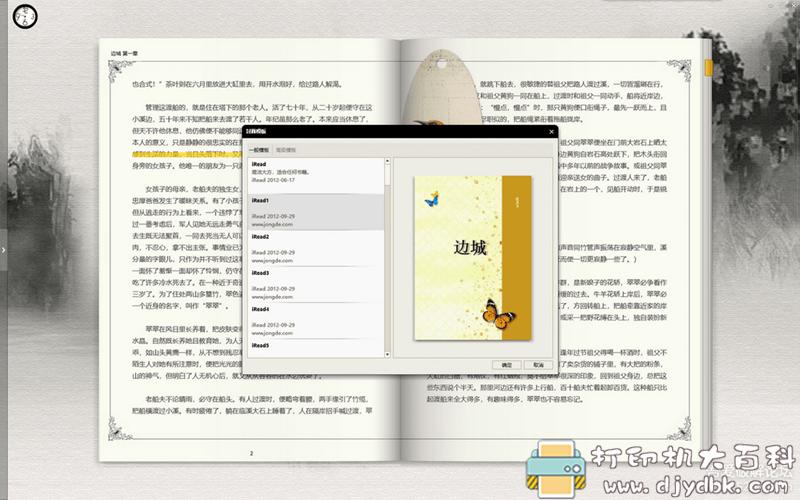 [Windows]超棒PC端读书软件iRead 3.0993版相关资源及自编导入程序图片 No.4