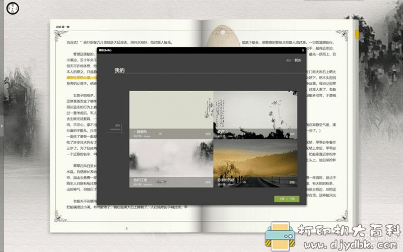 [Windows]超棒PC端读书软件iRead 3.0993版相关资源及自编导入程序图片 No.5