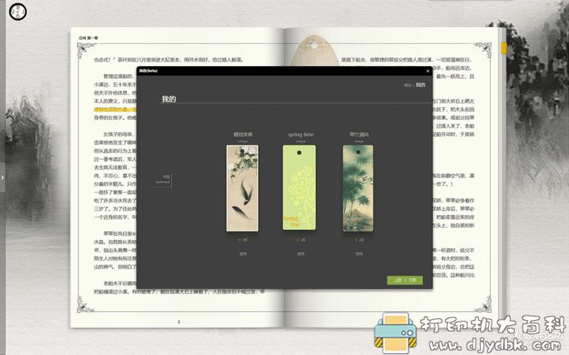 [Windows]超棒PC端读书软件iRead 3.0993版相关资源及自编导入程序图片 No.6