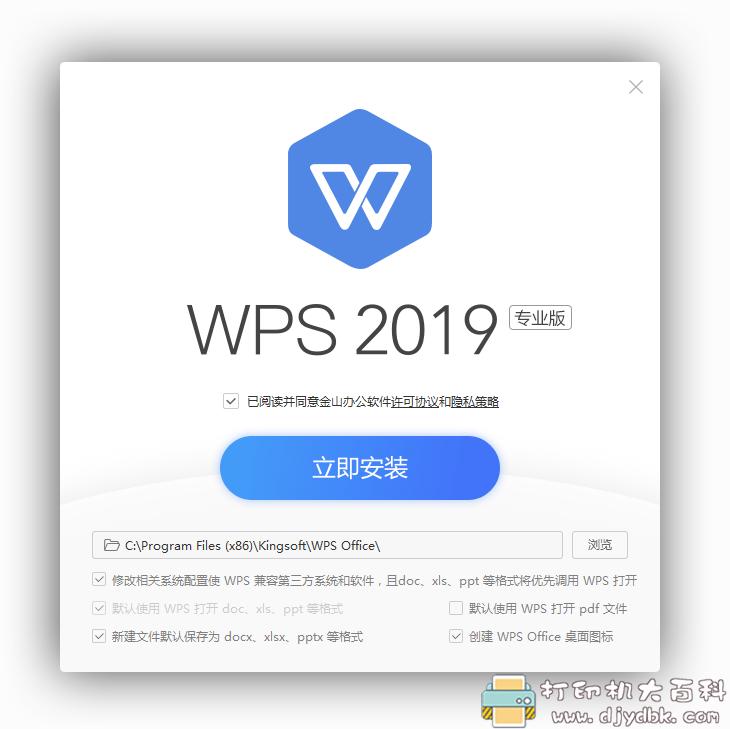 [Windows]WPS Office 2019 专业增强版(目前最新版11.8.2.8959)-含有云版和无云版 配图