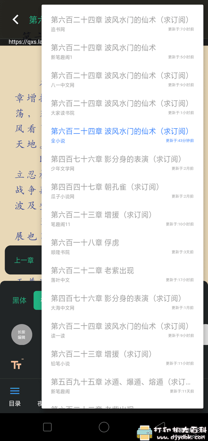 [Android]免费小说阅读器 [2.021.0609版]永久阅读器[无广告][多书源][可朗读] 配图 No.2