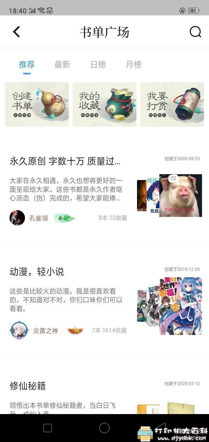 [Android]免费小说阅读器 [2.021.0609版]永久阅读器[无广告][多书源][可朗读] 配图 No.5