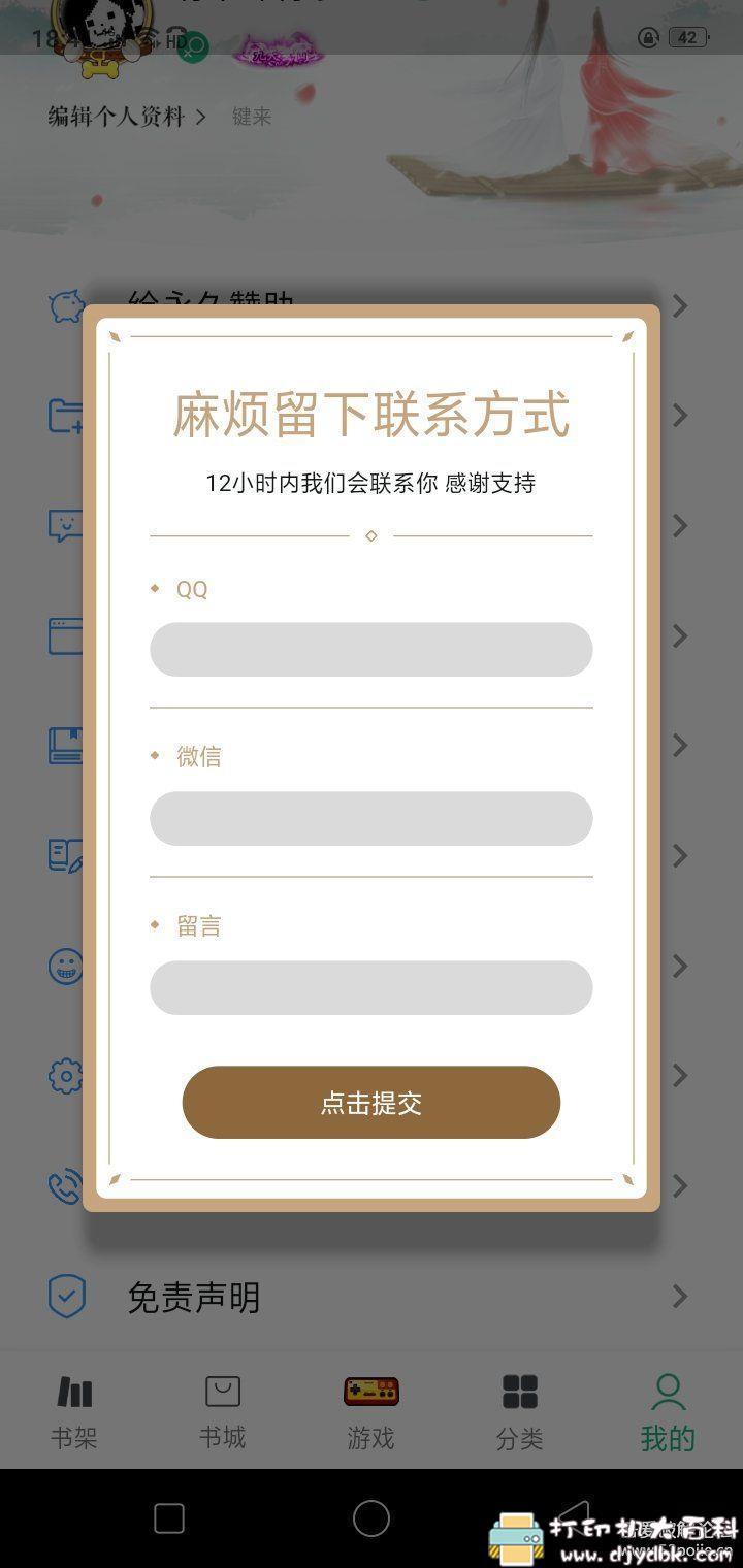 [Android]免费小说阅读器 [2.021.0609版]永久阅读器[无广告][多书源][可朗读] 配图 No.6