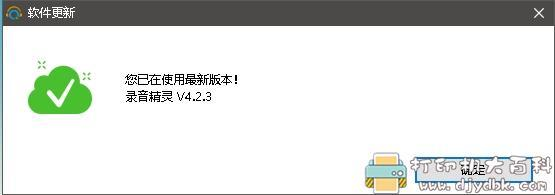 [Windows](可录声卡)录音精灵 v4.2.3.0 直装特别版 配图 No.4