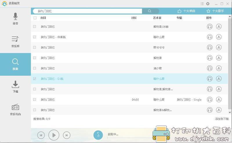 [Windows](可录声卡)录音精灵 v4.2.3.0 直装特别版 配图 No.8