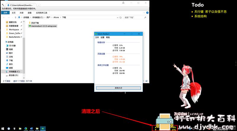 [Windows]小巧内存清理工具 Mem Reduct3.3.5 配图 No.3