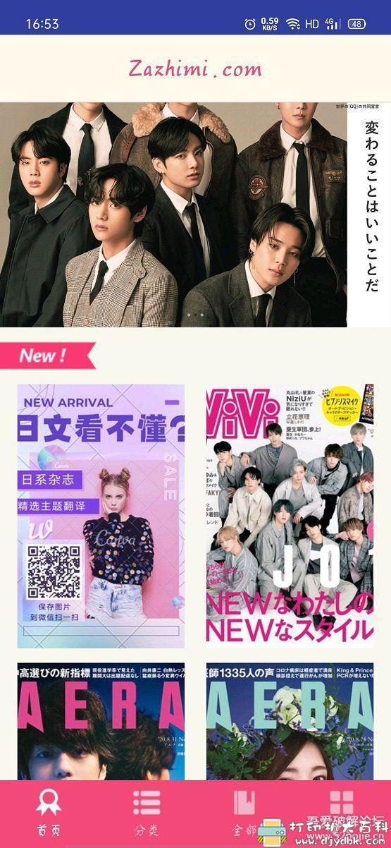 [Android]看日本杂志的软件–杂志迷 配图 No.1